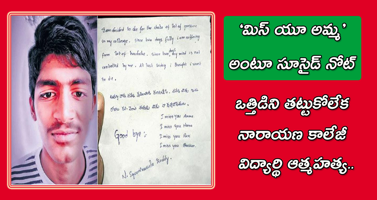 Narayana College student died