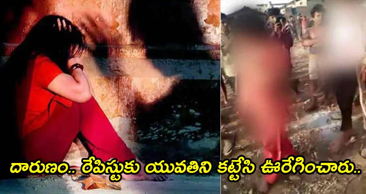 Rape Survivor Tied