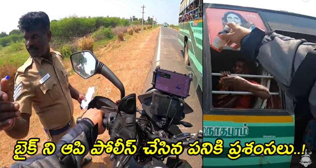 Tamilanadu Police