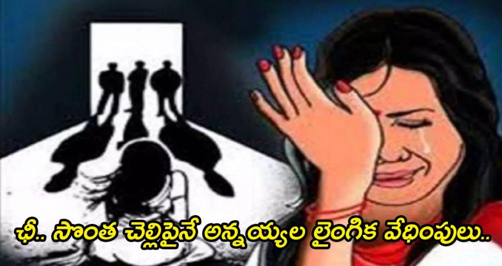 Bhadradri Kottagudem crime