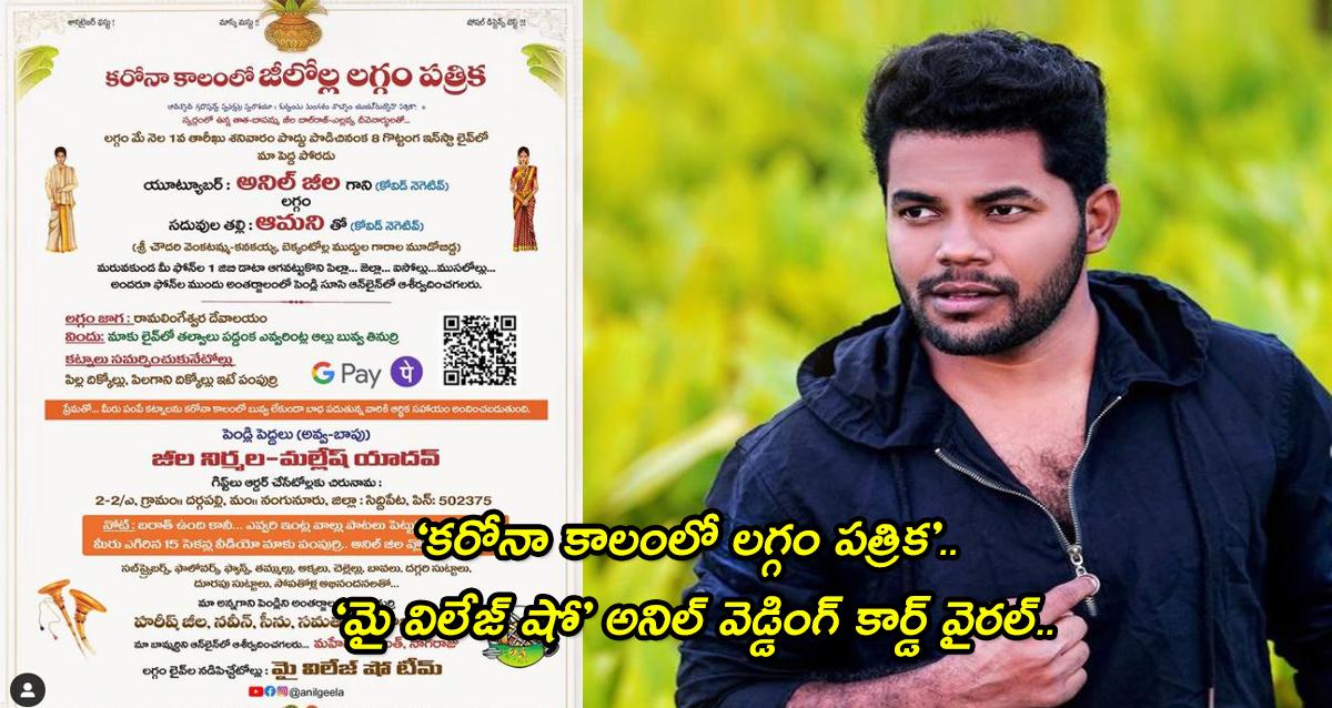 My Village show Anil