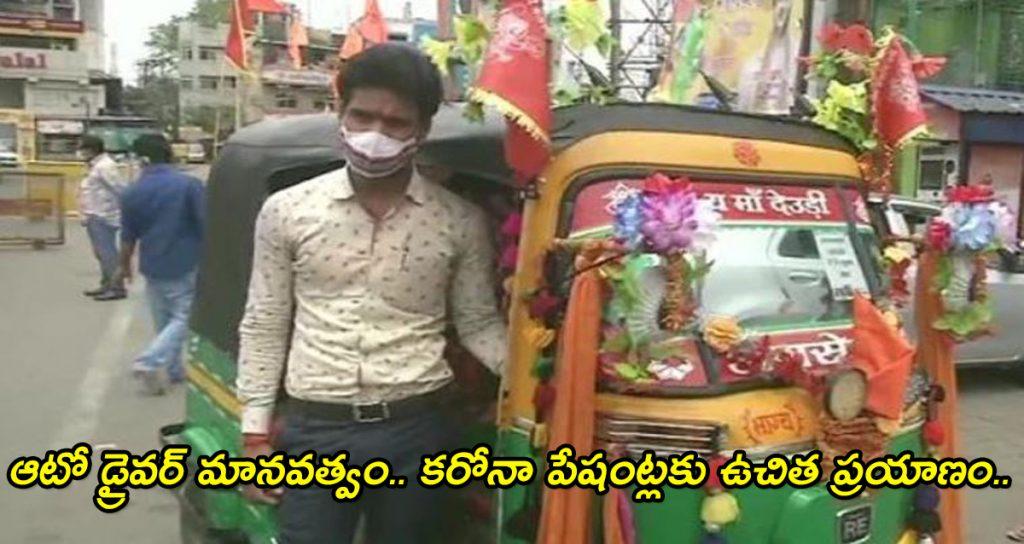 Ranchi Auto Driver