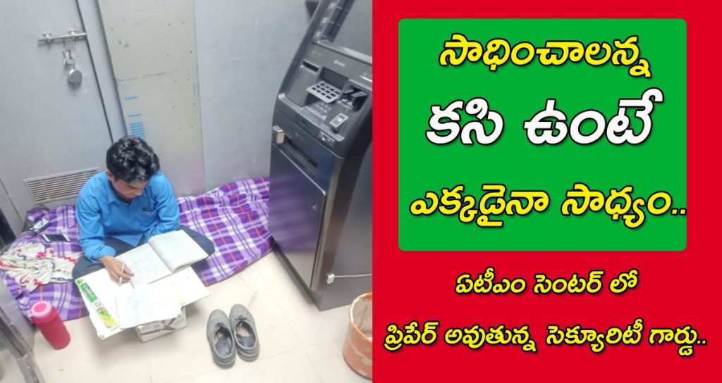 Security Gaurd Viral Photo