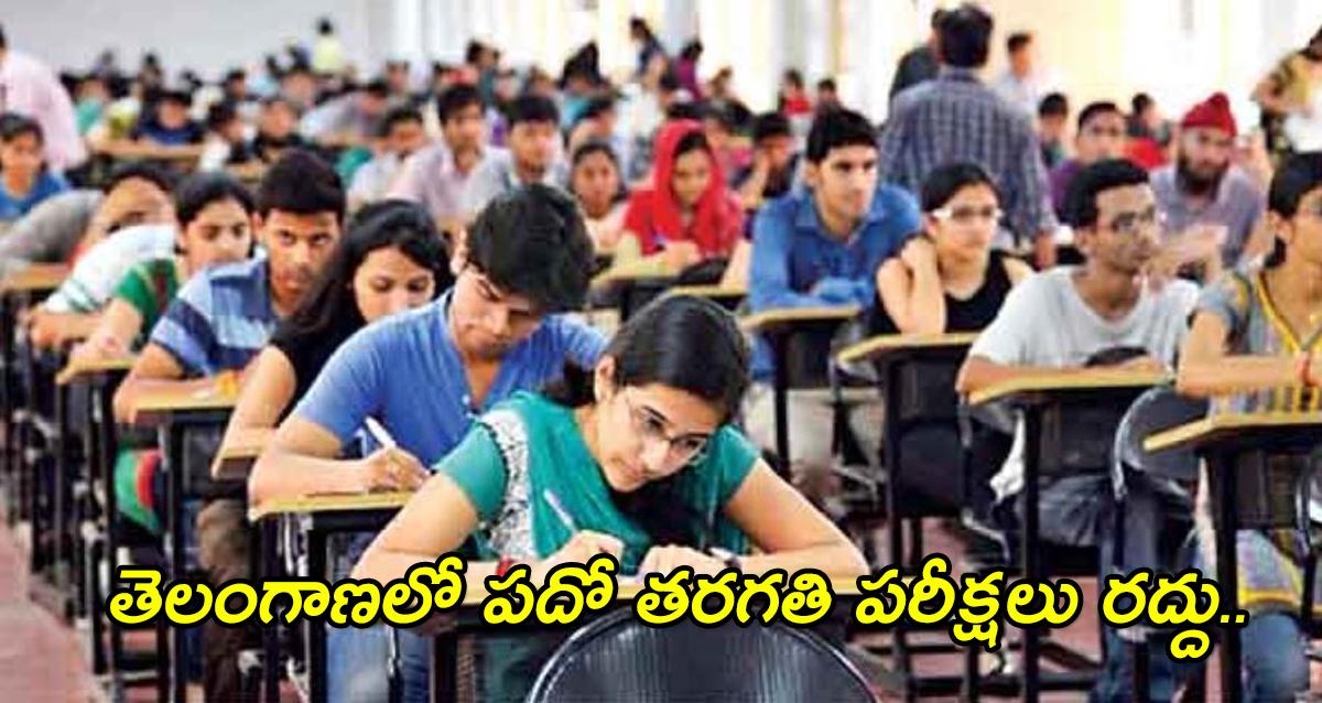 Telangana SSC Exams