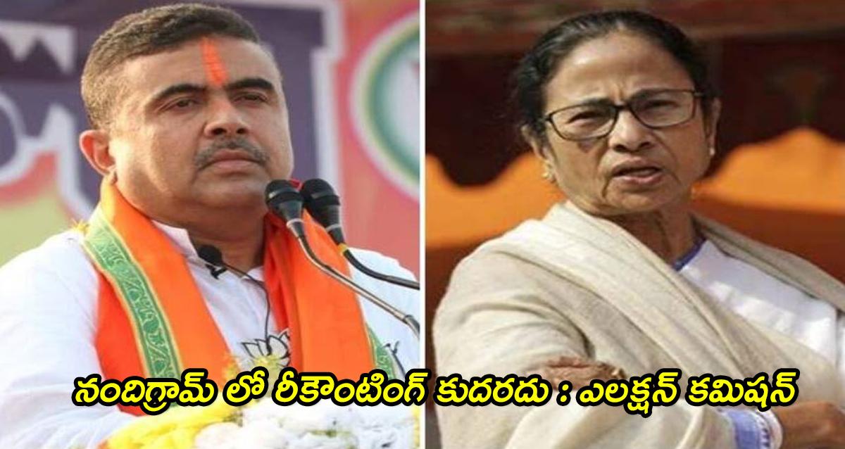 Nandigram Election results