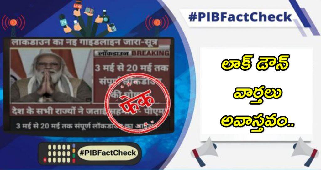 PIB Fact Check