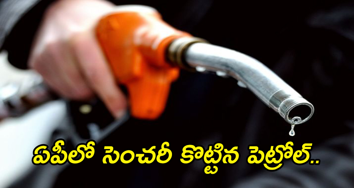 Petrole Rates in AP