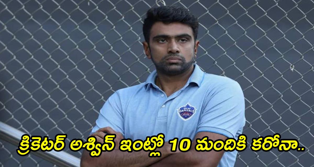 Team India Cricketer Ashwin