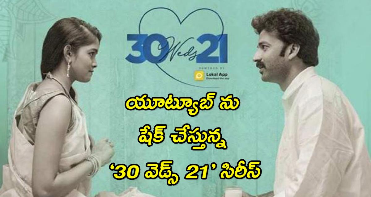 30 Weds 21 Web Series