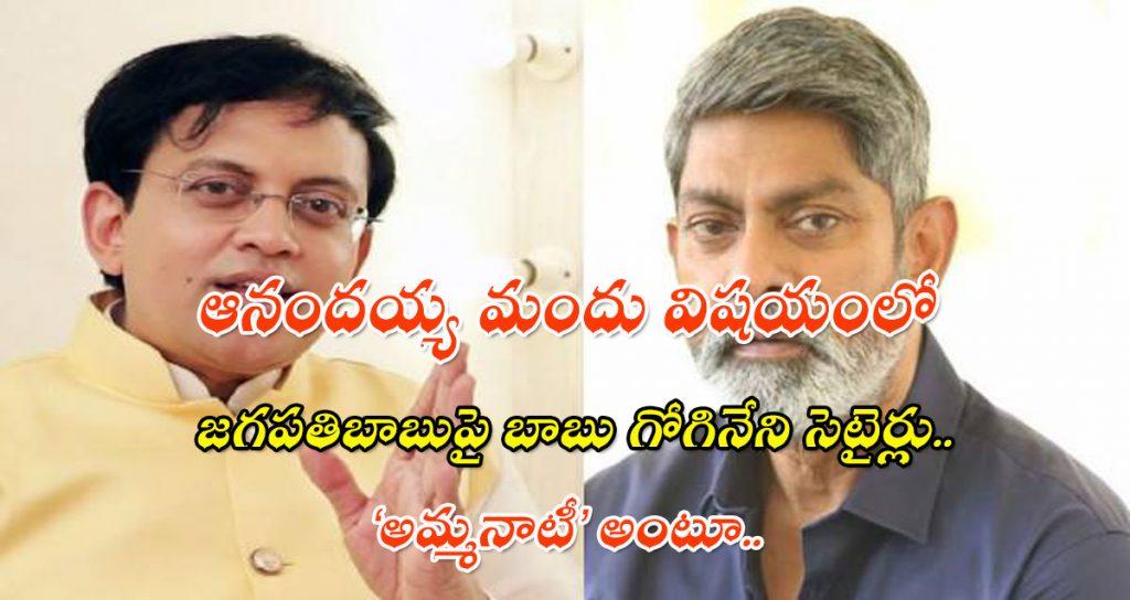 Babu gogineni and jagapathibabu