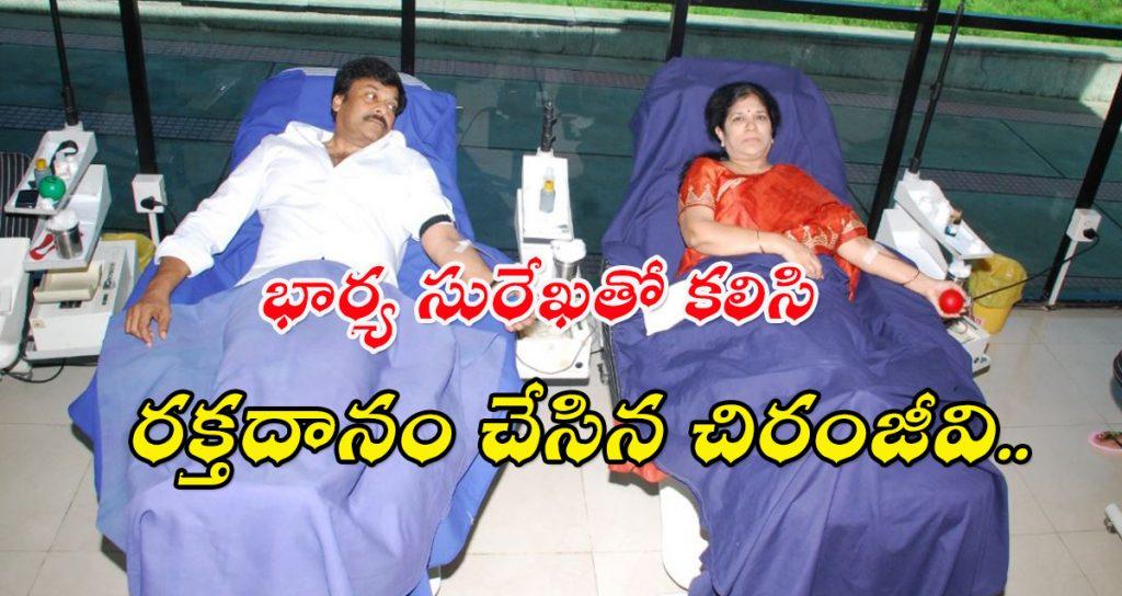 Chiranjeevi donate blood