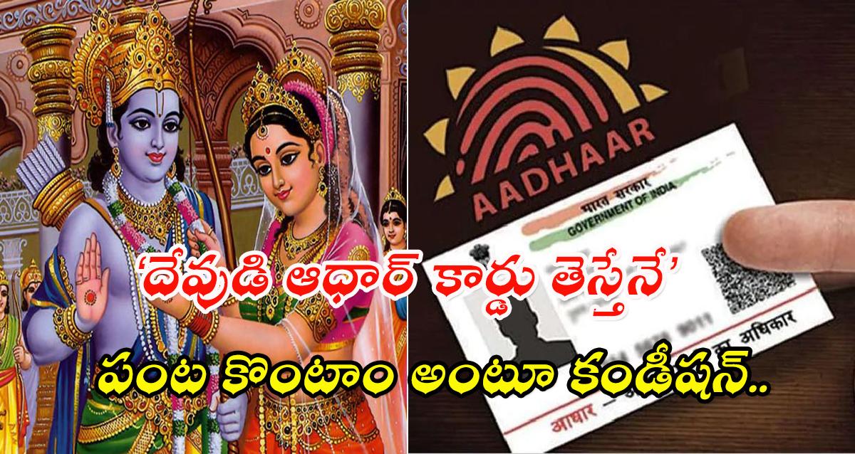 Gods Aadhar card