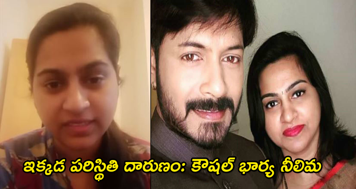 Kaushal wife neelima
