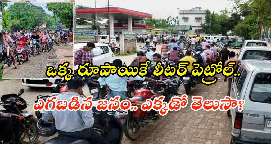 Petrole one rupee per litre