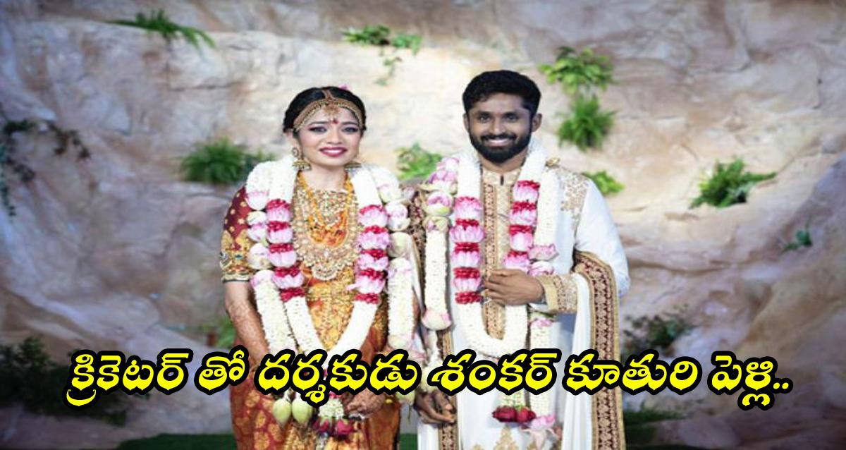 Shankar Daughter Marriage2