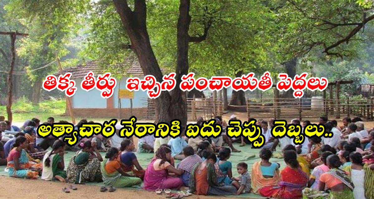 UP Panchayat