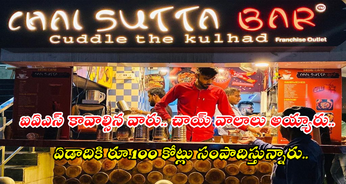 Chai Sutta Bar