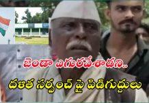 Dalit President