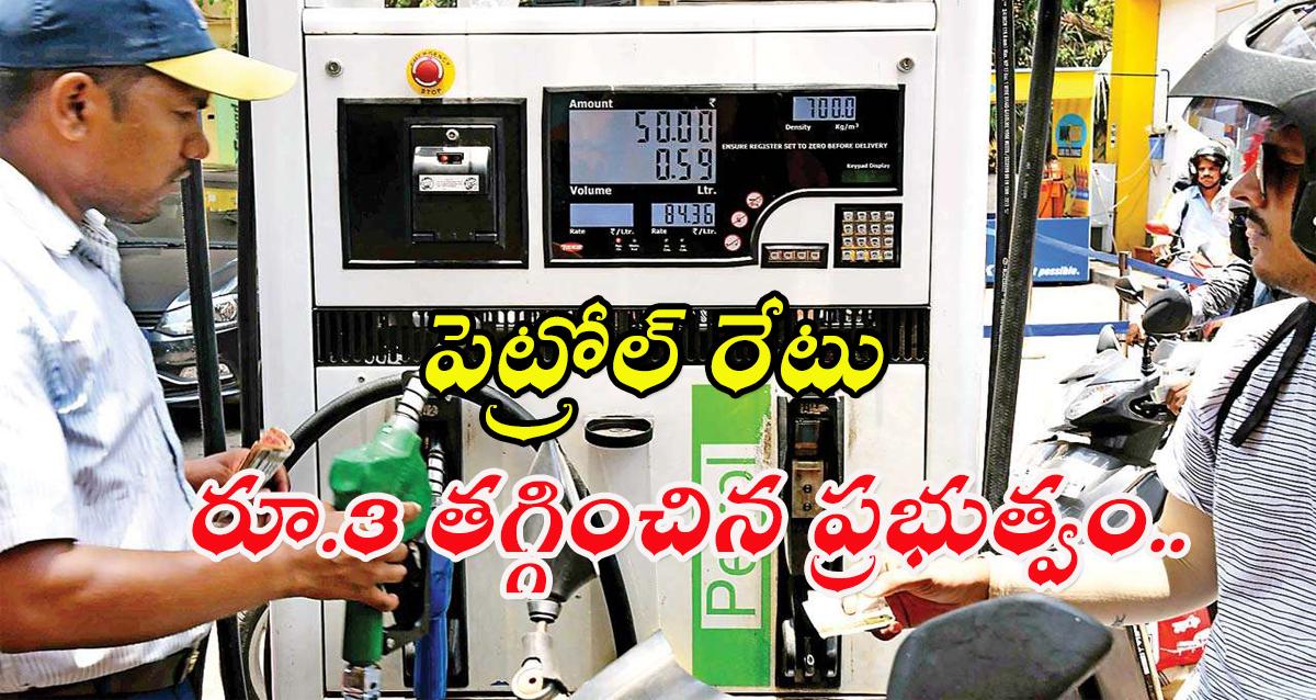 Petrole Rates