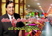 Ambani Saree Business