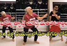 Dancing Dadi